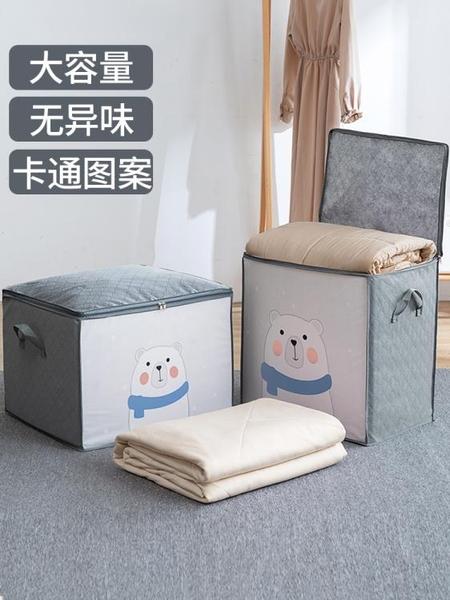 衣服收納袋子家用棉被大號被子衣物整理打包袋搬家行李防潮大容量 童趣屋