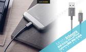 Moshi Integra 強韌抗拉 iPhone /iPad Lightning 編織 傳輸 充電線 公司貨