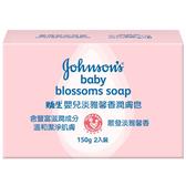 嬌生嬰兒 淡雅馨香潤膚皂 150gX 2入