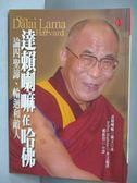 【書寶二手書T1/宗教_IAE】達賴喇嘛在哈佛-論四聖諦、輪迴和敵人_鄭振煌, 達賴喇嘛