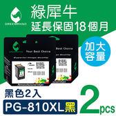 綠犀牛 for CANON 2黑組合包 PG-810XL 高容量環保墨水匣 /適用 CANON MP237/iP2770/MP245/MP258/MX347/MX366