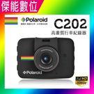 Polaroid 寶麗萊 C202 【送16G】1080P 行車紀錄器 另C207GS c208 S231GS DS502GS
