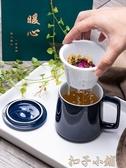 紓困振興 茶杯辦公室陶瓷單個帶蓋過濾泡茶杯家用水杯喝茶馬克杯茶水分離杯 扣子小鋪