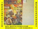 二手書博民逛書店軟體世界雜誌一1998年...