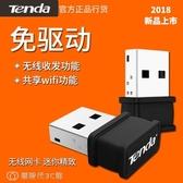 騰達W311MI免驅版隨身WIFI接收器USB大功率無線臺式電腦網卡 【創時代3C館】