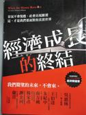 【書寶二手書T6/財經企管_HKY】經濟成長的終結_Stephen D. King, 金恩