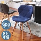 《MAMORU》北歐復刻蝴蝶餐椅/休閒椅/化妝椅(8款可選)麻布款_白色