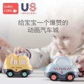 玩具車 babycare兒童玩具車 男孩慣性小汽車工程車1-2-3周歲寶寶益智玩具【全館九折】