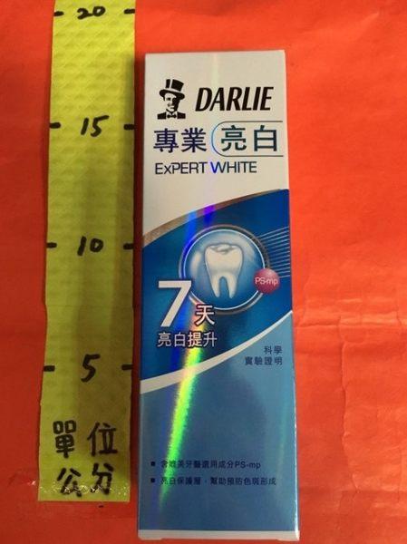 317237#黑人專業亮白牙膏 80g#DARLIE 黑人牙膏