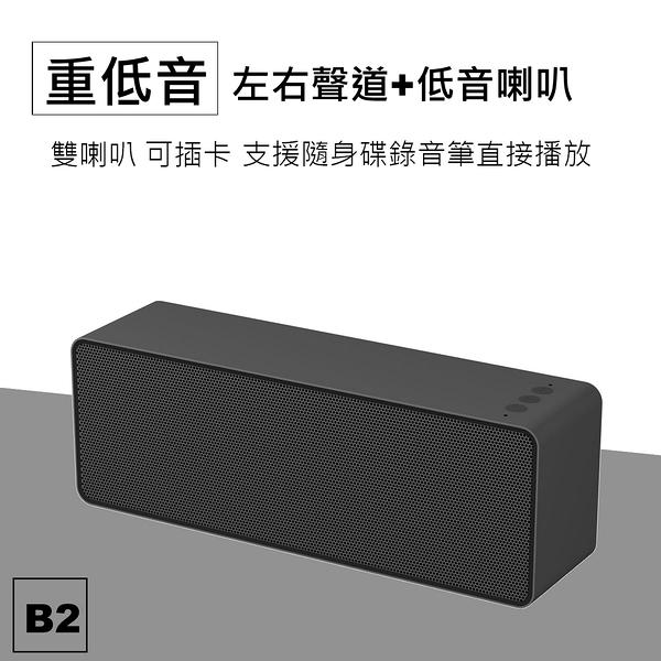 【送32G卡】B2重低音喇叭~左右聲道加重低音 AUX外接音源 隨身碟/TF卡播放 支援隨身碟錄音筆