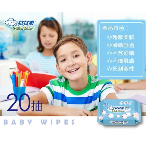 拭拭樂 超純水嬰兒柔濕巾20抽 隨身包 4058 濕紙巾