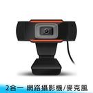 【妃航/免運】即插即用 二合一 1080P PC/電腦 網路攝影機 USB/麥克風 線上教學/視訊/網課/會議