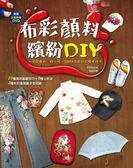 (二手書)布彩顏料繽紛DIY:一次學會衣、鞋、帽、ZAKKA及提包彩繪全技巧