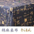 棉麻中國風書法桌布中式禪意茶幾蓋布復古典...