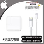【遠傳盒裝公司貨】Apple USB-C 快速充電組 (29W 電源轉接器+Lightning 連接線)【美商蘋果公司】