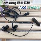 Samsung 原廠耳機 AKG (Type-C) 入耳式線控耳機