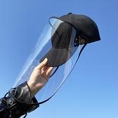 棒球帽防曬護目全面防飛沫帽鴨舌帽韓版百搭遮臉防護罩帽黑色帽子 小艾新品