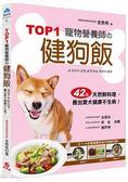TOP1寵物營養師的健狗飯:42道天然鮮料理,養出愛犬健康不生病!