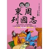 巧讀東周列國志