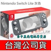 【NS主機+玻璃貼 可刷卡】 Switch主機 Switch Lite 灰色 【台灣公司貨】台中星光電玩