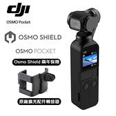 DJI OSMO Pocket 口袋 三軸 雲台 相機 +POCKET SHIELD 2年 保險 +擴充配件轉接器 (公司貨)