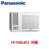[國際好禮六選一]【Panasonic 國際牌】10-12坪 變頻窗型冷暖 CW-P68LHA2