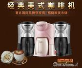 咖啡機 家用全自動迷你滴漏美式單杯煮咖啡壺泡茶220V 艾莎嚴選