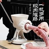 現貨 灌腸機-手動絞肉機灌腸機家用臘腸機工具手搖裝香腸機器手動小型罐腸神器 【全館免運】
