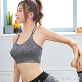 無鋼圈瑜伽運動文胸美背防震健身內衣女士防下垂胸罩背心式 優家小鋪