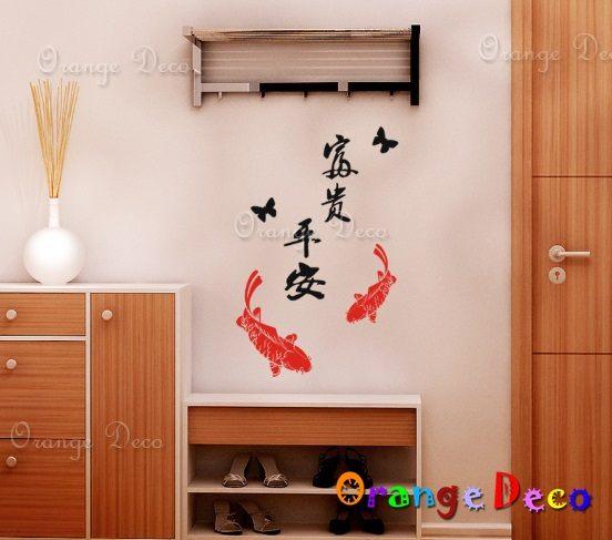 壁貼【橘果設計】平安富貴 過年 新年 DIY組合壁貼/牆貼/壁紙/客廳臥室浴室室內設計裝潢春聯
