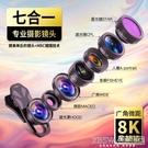 手機鏡頭超廣角微距魚眼蘋果通用高清單反長焦外置外接8x拍攝補光燈『新佰數位屋』