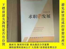 二手書博民逛書店罕見求職與發展·Y265189 : 杜齊泉 中國文聯出版社