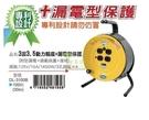 [家事達] HS-電精靈 大電流工業 動力電纜輪座-3孔 (3芯*3.5*100尺) 特價 漏電過載 延長線