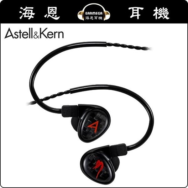 【海恩數位】韓國 Astell & Kern X JH Audio Michelle Limited 限定版 耳道式耳機