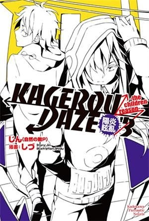 KAGEROU DAZE陽炎眩亂(3):the children reason