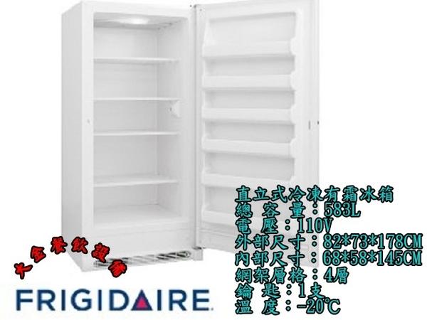 美國Frigidaire富及第直立式冰櫃/583L立式冷凍櫃/家用冷凍/冷凍有霜冰櫃/立式有霜冰櫃大金餐飲設備