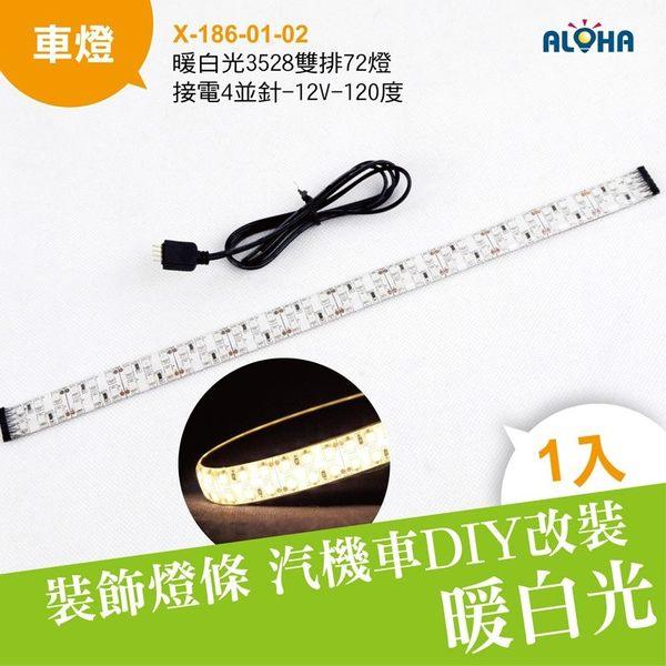 LED軟燈條 暖白光3528雙排72燈接電4並針-串接6並針-12V-120度-單顆5流明 (X-186-01-02)