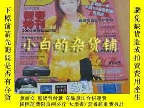 二手書博民逛書店《DVD罕見info 視聽雜誌》2002年第二期 附送DVDY1