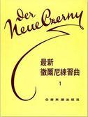 【小麥老師 樂器館】鋼琴教材 最新徹爾尼練習曲 1【E187】