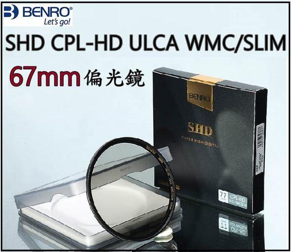 《映像數位》 BENRO百諾 SHD CPL-HD ULCA WMC/SLIM  67mm偏光鏡*C