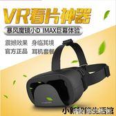 VR眼鏡 暴風小d暴風魔鏡小D XD-01虛擬現實智能VR眼鏡3D頭盔小M黑色小d 原野部落