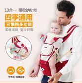 背帶腰凳 多功能寶貝前抱式單凳夏天可收納腰包嬰幼兒腰凳 QG1671『樂愛居家館』