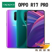 OPPO R17 PRO 6G/128G 八核雙卡智慧手機