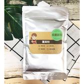 低醣廚坊 薑黃粉 (100g/包)【好食家】