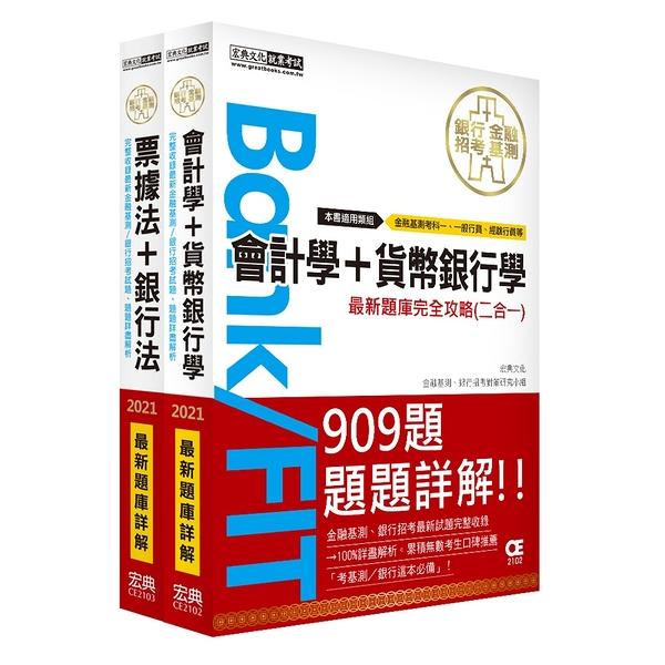 2021金融基測/銀行招考題庫套書(會計學+貨幣銀行學+票據法+銀行法)
