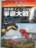 【書寶二手書T1/少年童書_DLR】恐龍霸王之爭霸大戰_劉曉菲