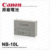 Canon 原廠配件NB-10L 鋰電池  PowerShot SX40HS SX50HS G1X G15 G16專用 薪創數位