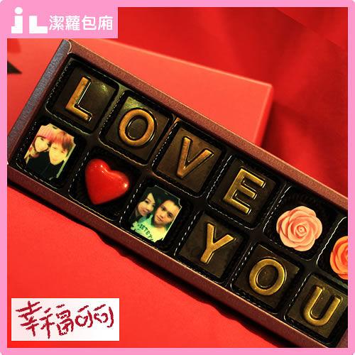 浪漫我愛你字母手工巧克力禮盒 12入(改為四張照片 六個字母 一朵花 一顆愛心)