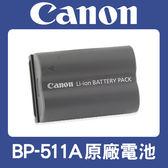 【下架 無報價1080920】全新 BP-511A 原廠電池 CANON BP511a