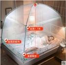 蚊帳 蒙古包蚊帳1.8m床 1.5m家用2m床上防摔兒童夏季1.2米學生宿舍支架